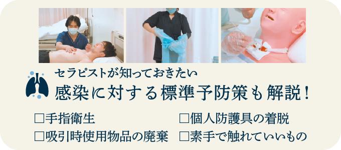 セラピストが知っておきたい標準予防策も解説!・手指衛生・急印字使用物品の廃棄・個人防護具の着脱・素手で触れていいもの