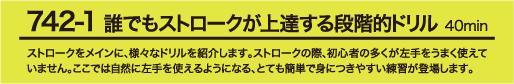 【1】 誰でもストロークが上達する段階的ドリル