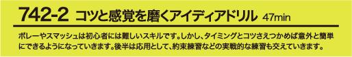 【2】 コツと感覚を磨くアイディアドリル