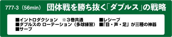 【3】団体戦を勝ち抜く「ダブルス」の戦略