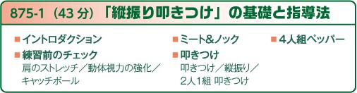 【第1巻】「縦振り叩きつけ」の基礎と指導法