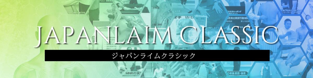 Japanlaim Classic