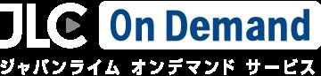 JLC On Demand ジャパンライム オンデマンド サービス