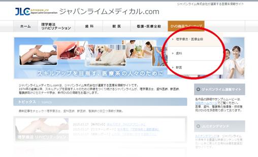 ジャパンライムメディカルcomトップ画像